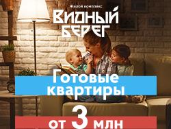 ЖК «Видный берег» от 3 млн рублей Скидки до 250 000 рублей